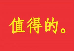 segros merită chinese